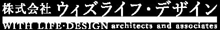 株式会社ウィズライフ・デザイン(旧:小松正和建築設計工房)|Architect & Associates