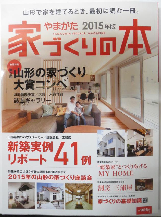 やまがた家づくりの本2015